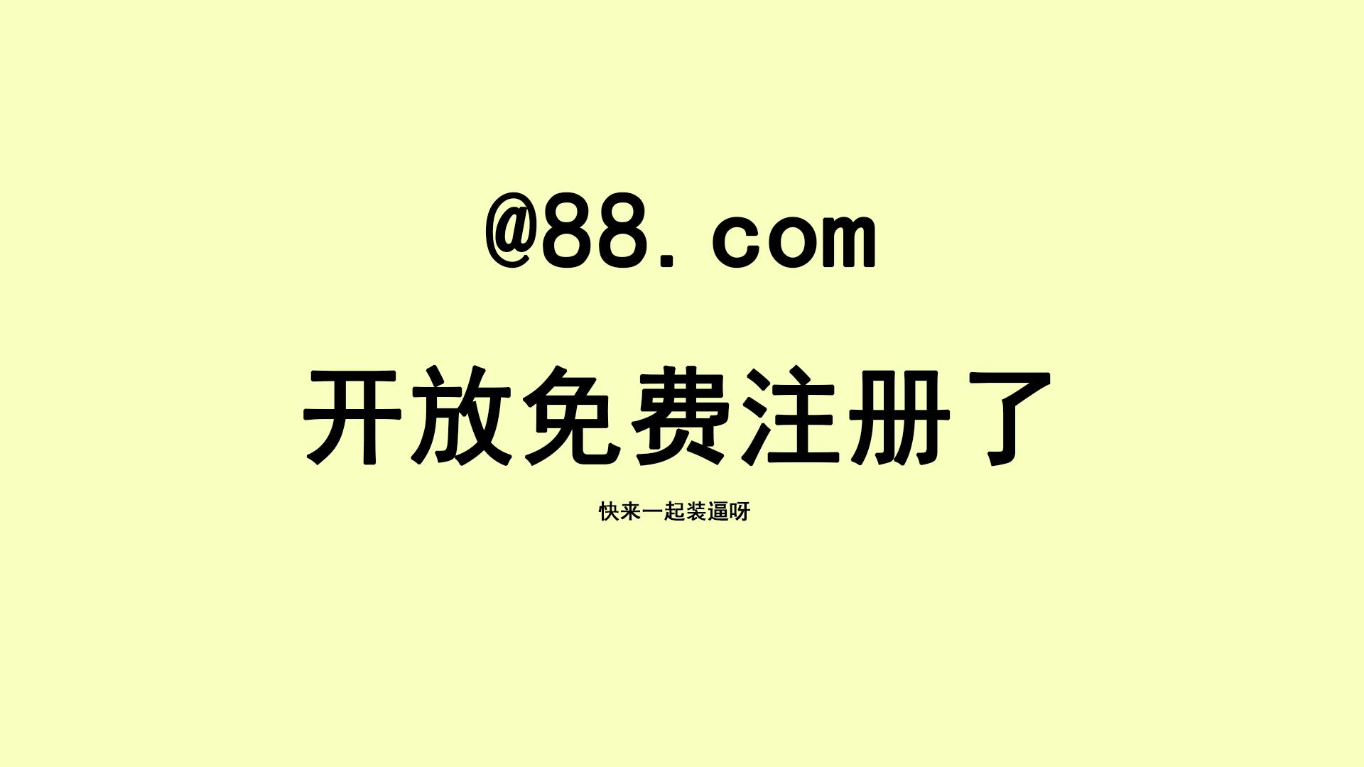 完美世界开发@88.com邮箱注册