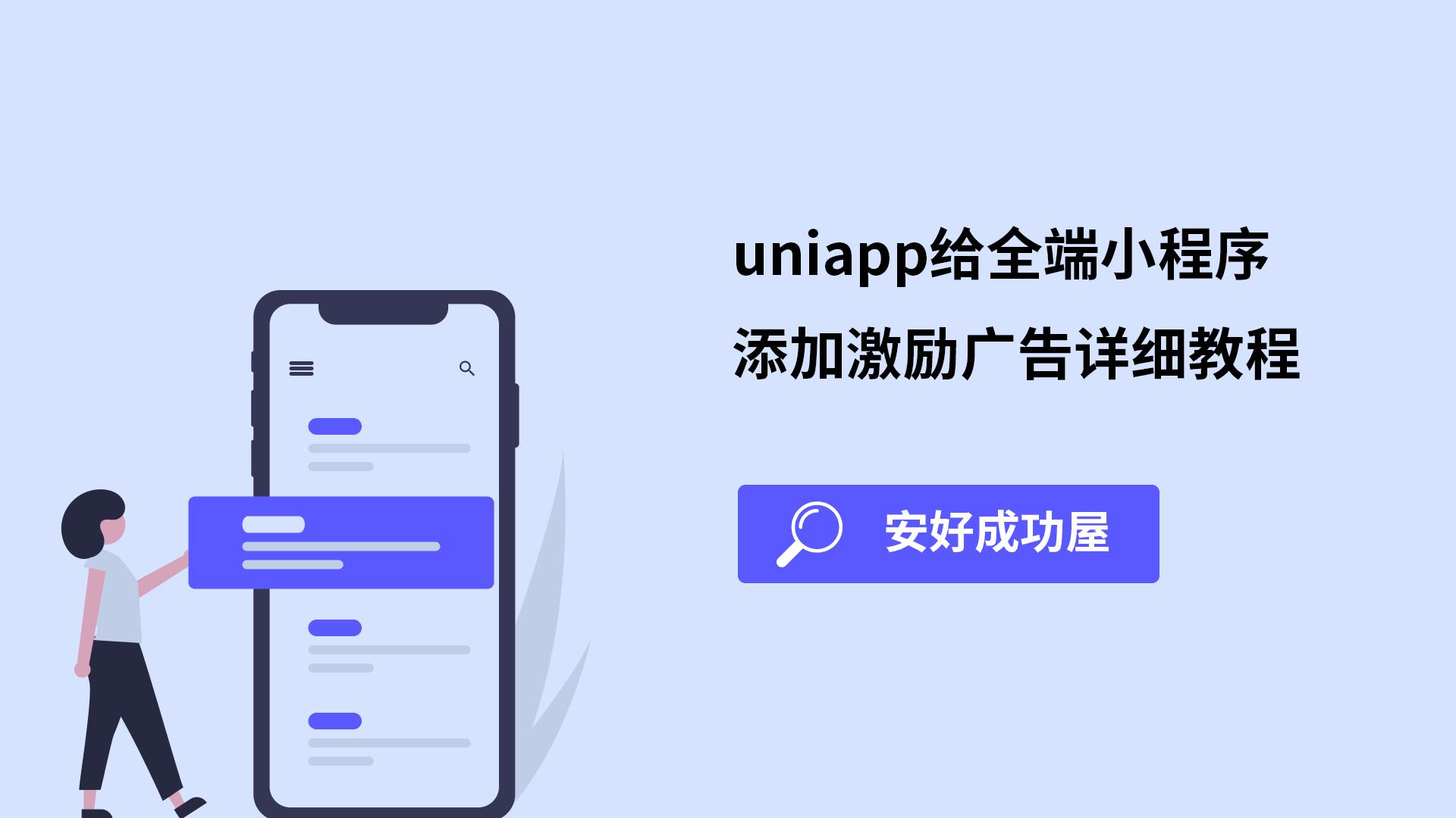 uniapp给全端小程序添加激励广告