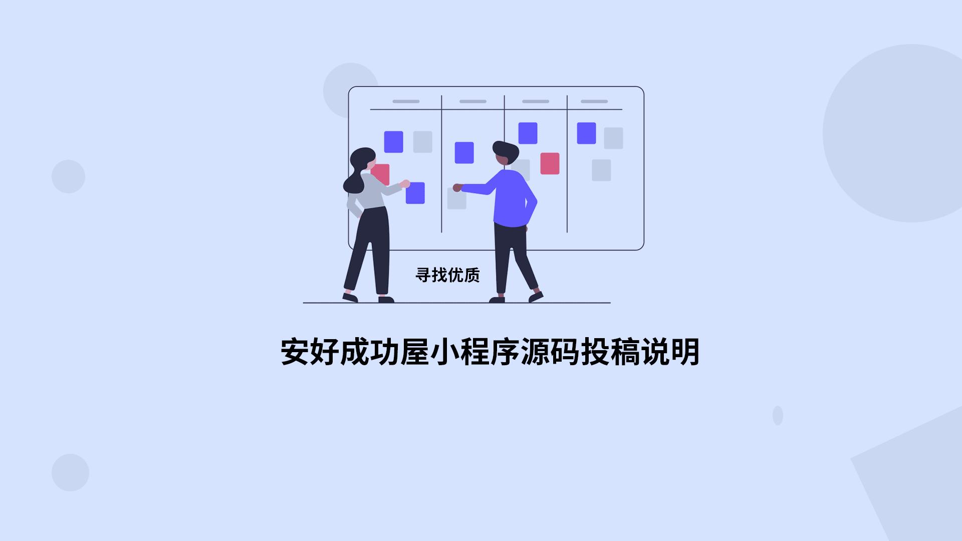 安好成功屋小程序源码投稿说明