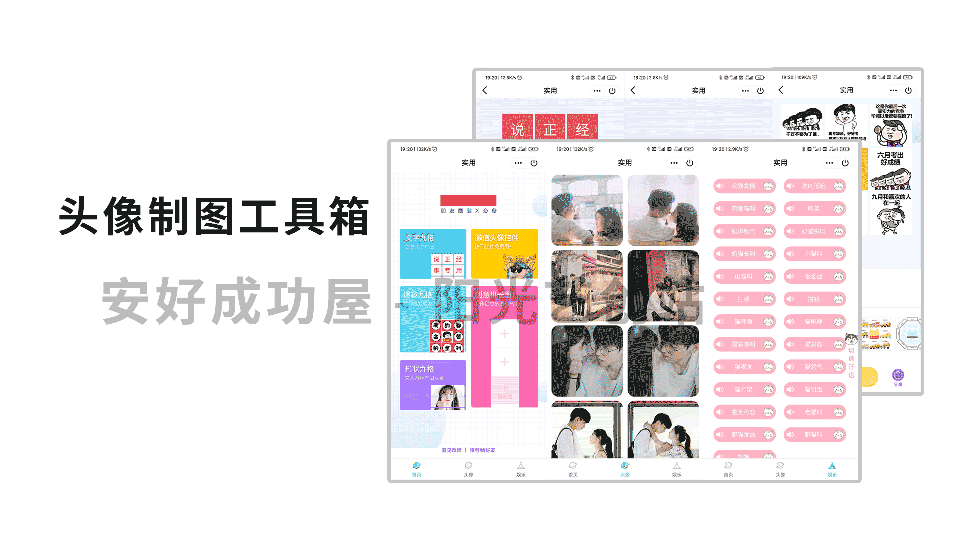 QQ微信头像制图工具箱小程序纯前端源码