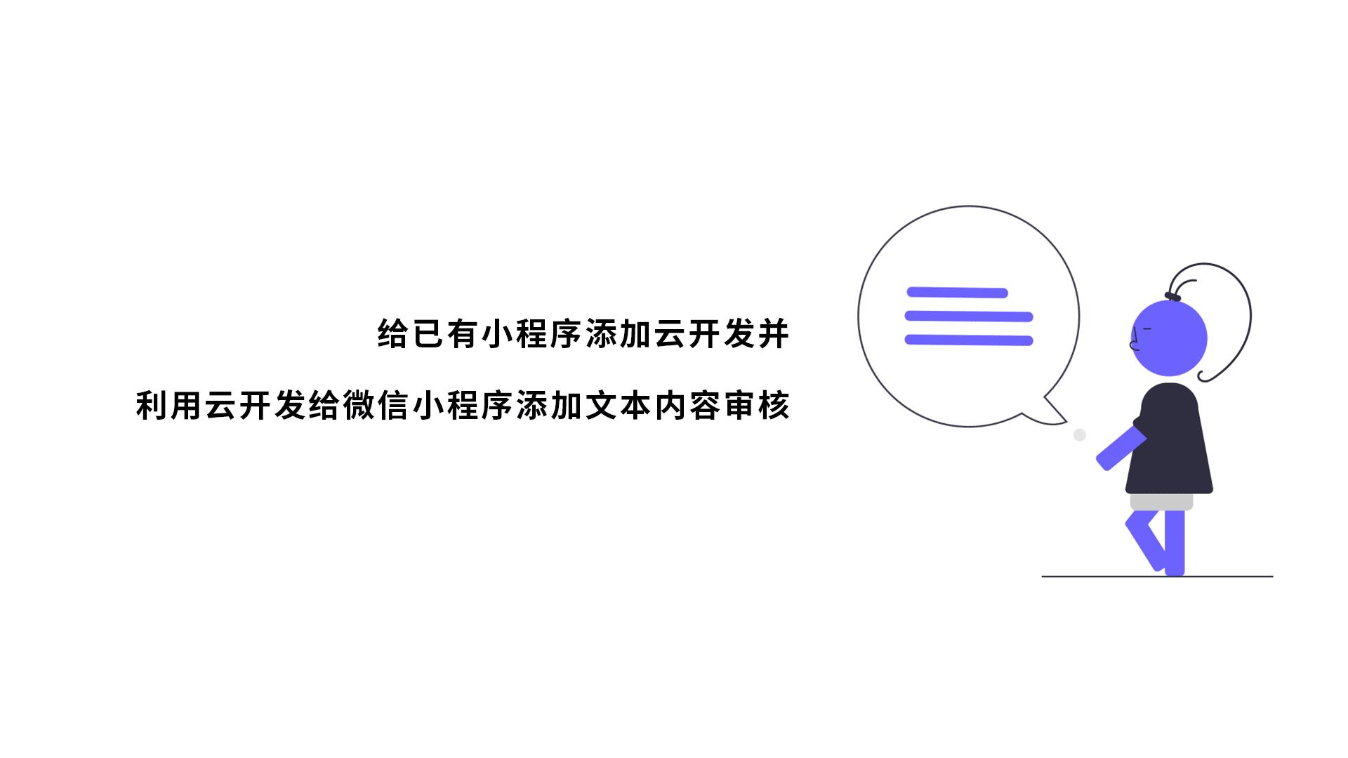 利用云开发给微信小程序添加文本内容审核