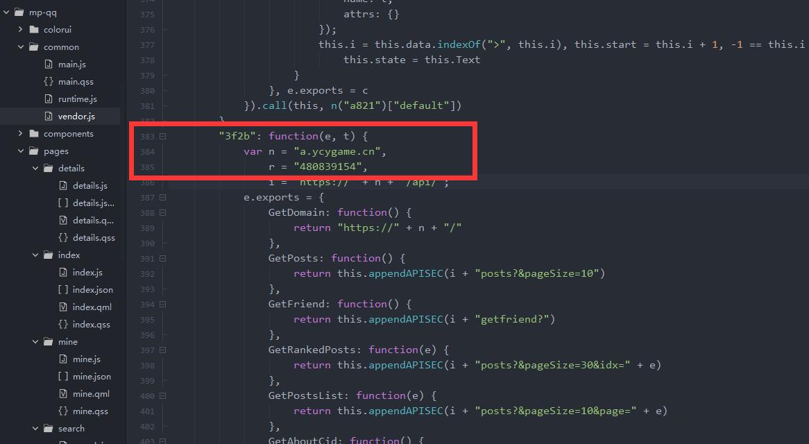 微信版小程序源码APISEC修改处演示图