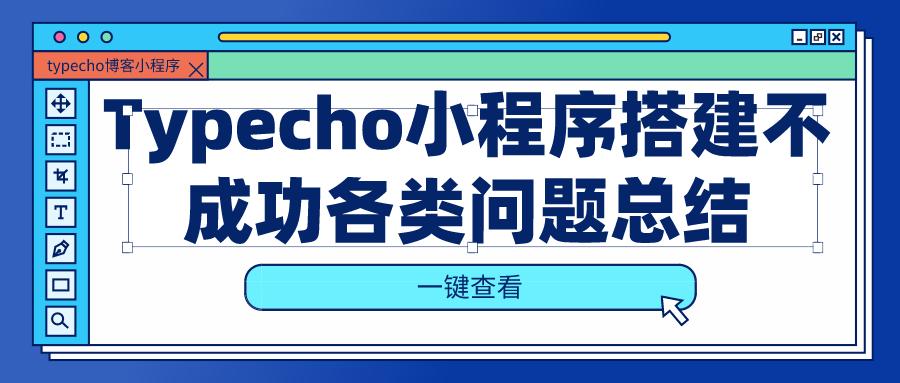 typecho小程序搭建不成功各类问题总结