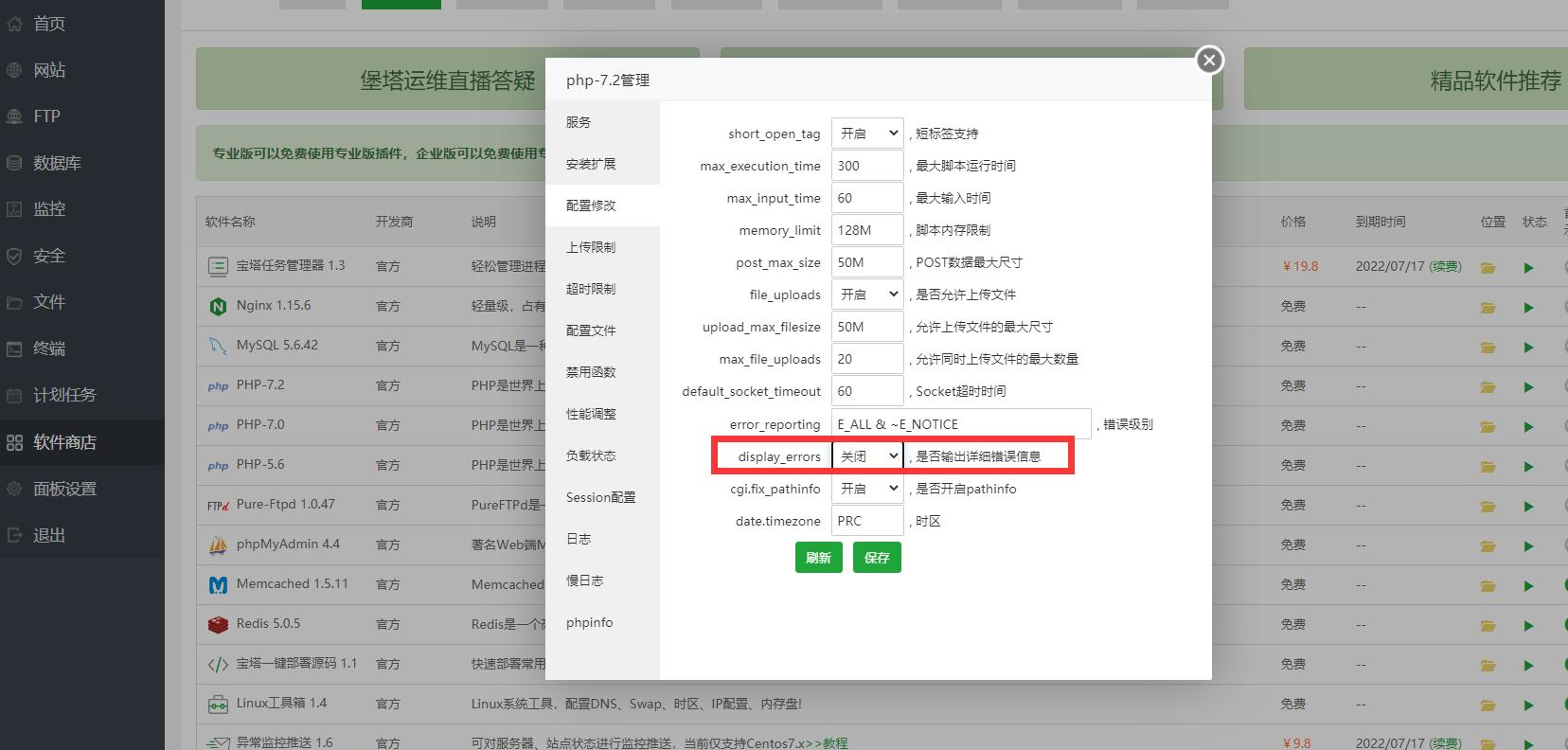宝塔后台关闭php报错提示演示图