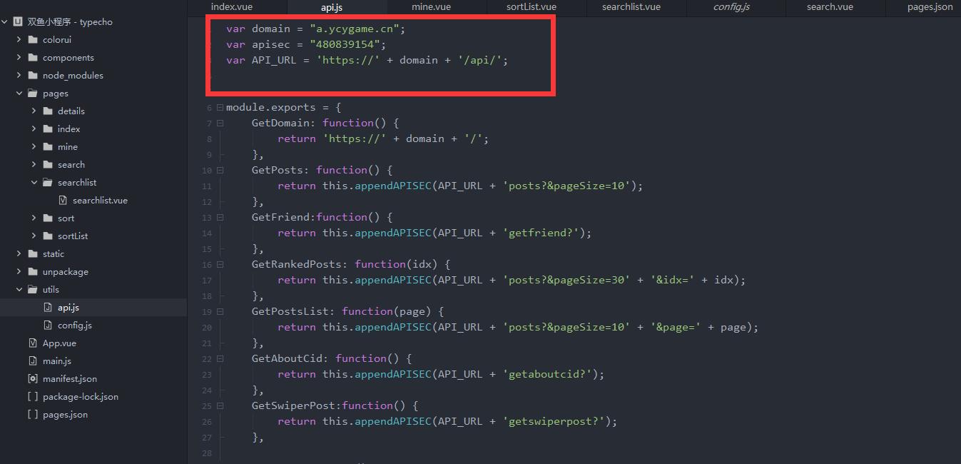 uniapp源码APISEC修改处演示图