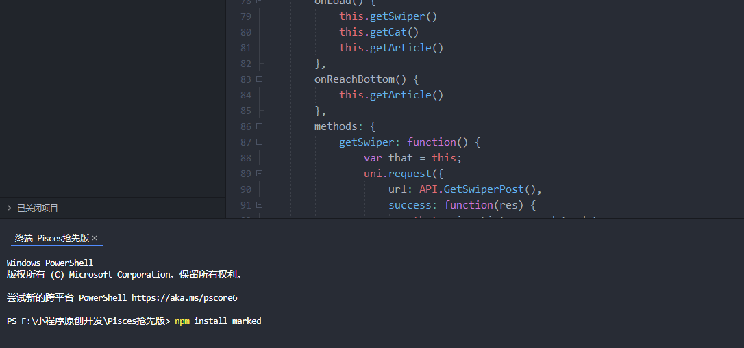 uniapp富文本解析插件的详细使用教程2
